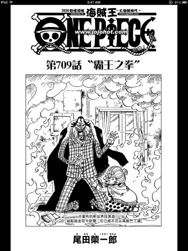 One Piece 709