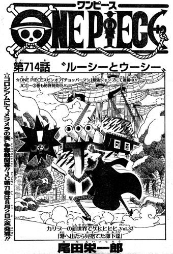 Chapter_714